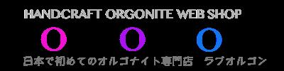 LOVE ORGONe ラブオルゴン